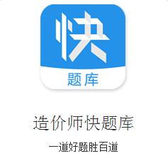 环球网校造价师app
