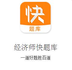 环球网校经济师app