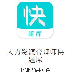 环球网校人力资源管理师app