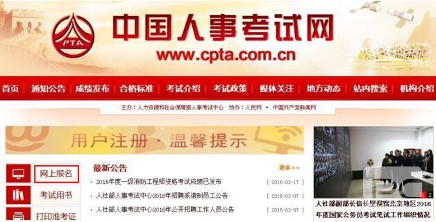 2017年河南省中级经济师考试报名官网