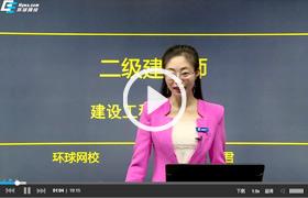 【环球网校】二建施工管理视频教程