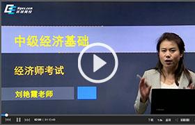 中国经济师考试网