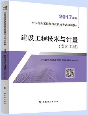 2017年版造价工程师考试教材已经正式发行