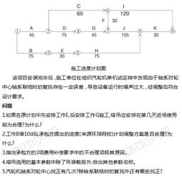 2017年一级建造师机电工程真题案例三(网友版)