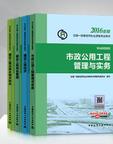 2016年一级建造师教材PDF电子版(一键获取)