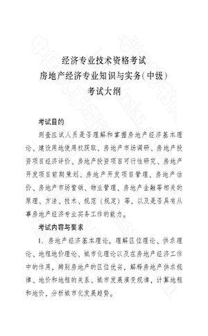 中级房地产经济师考试大纲