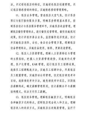 中级经济师旅游经济考试大纲