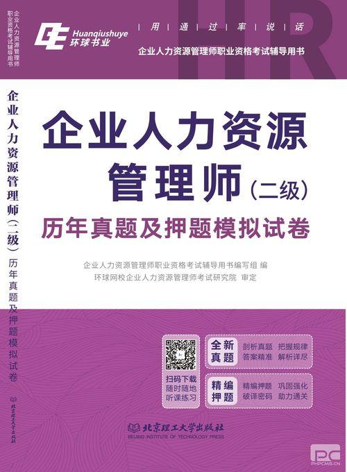 人力资源考试用书