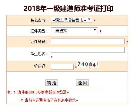 天津2018年一级建造师准考证打印入口