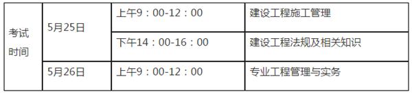 2019年贵州二建考试时间