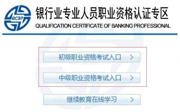 2019年上半年银行从业资格考试报名入口