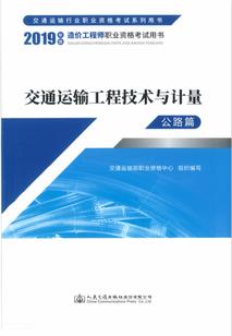 2019年版造价工程师考试教材《建设工程造价案例分析(交通运输)》