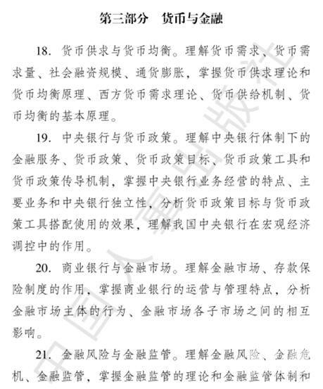 2019中级经济基础考试大纲