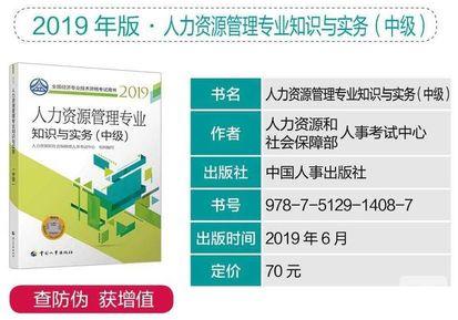 2019年中级经济师人力资源教材