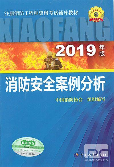 2019注册消防工程师考试时间图片