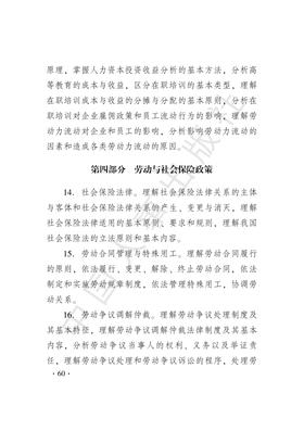 2019中级经济师人力资源考试大纲