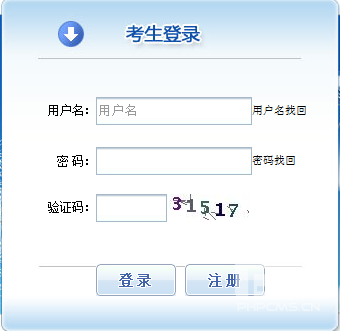 2019年安徽中级经济师报名入口