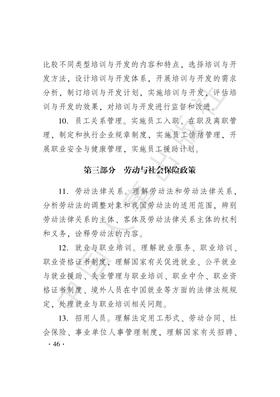 2019初级经济师人力资源考试大纲