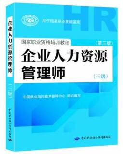 人力资源师考试书籍图片